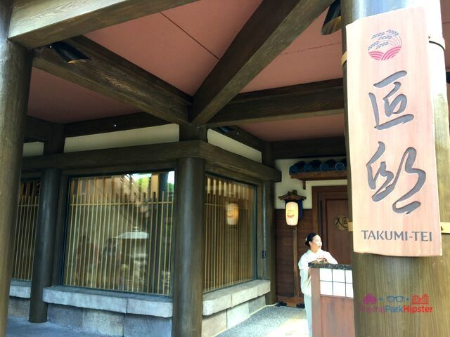 Takumi Tei Epcot Japanese Restaurant Front Entrance