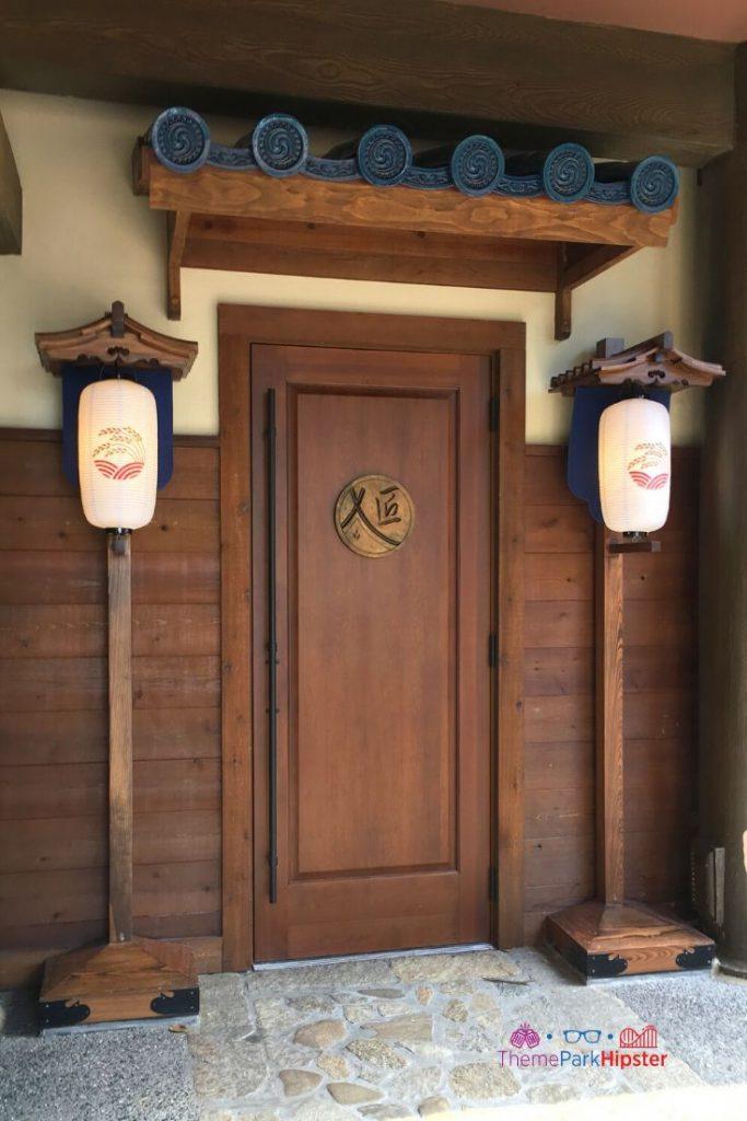 Epcot Japanese Restaurant Takumi Tei Front Entrance