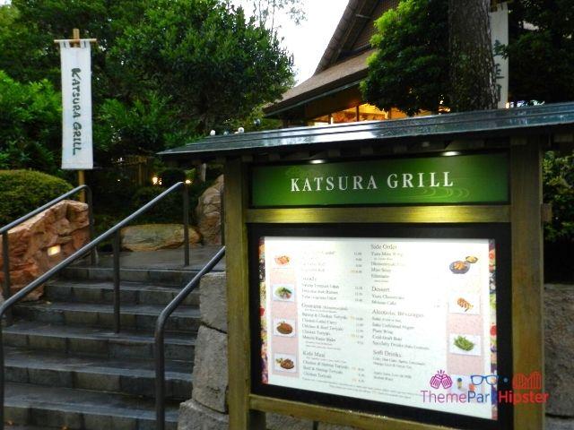 Epcot Japanese Restaurant Katsura Grill Entrance