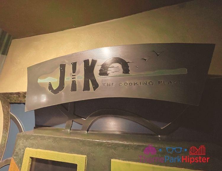 Animal Kingdom Lodge Jiko Restaurant Entrance